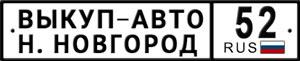 Срочный выкуп автомобилей в Нижнем НовгородеЭ